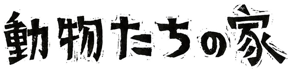 動物たちの家 online store